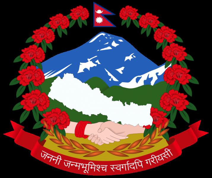 Непал Герб Непала 9N7AH